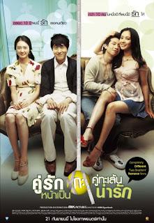 When Romance Meets Destiny – คู่รักหน้าเป็นกะคู่ทะเล้นน่ารัก [พากย์ไทย]