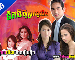 [ Movies ] Tuek Chet Bropen Derm (Tek Chet Bropun Derm) - Thai Drama In Khmer Dubbed - Thai Lakorn - Khmer Movies, Thai - Khmer, Series Movies