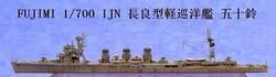 1/700 長良型軽巡洋艦 五十鈴