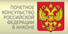 Почетное Консульство РФ в Анконе