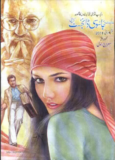 Urdu Monthly Jasoosi Digest April 2012 check Online or Free Download
