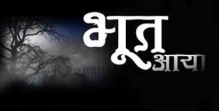 """"""" Bhoot Aaya """" New Horror Show started on Sony Entertainment Television."""