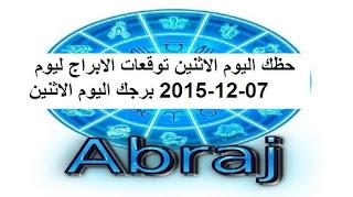 حظك اليوم الاثنين توقعات الابراج ليوم 07-12-2015 برجك اليوم الاثنين
