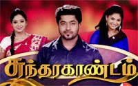 Sundharakandam episode 51 vendhar Tv Tamil Serial