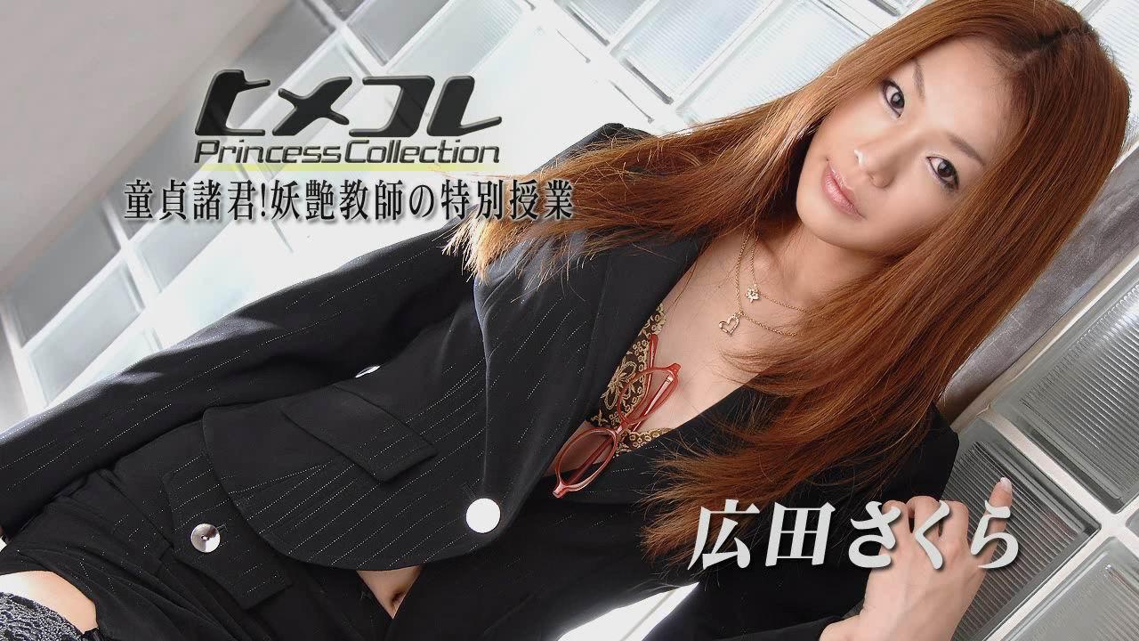 [HD 2.0G] Princess Collection Vol 8 妖艳教师特别授业 広田さくら