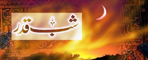 shab e qadar ramadaan allama kaukab noorani okarvi
