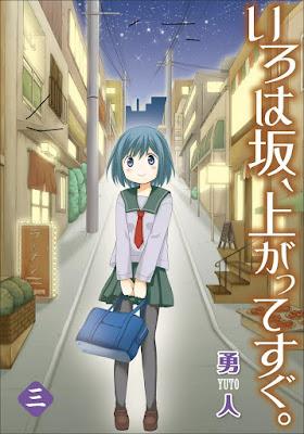 いろは坂、上がってすぐ。 第01-03巻 [Irohazaka, Agatte Sugu. vol 01-03] rar free download updated daily