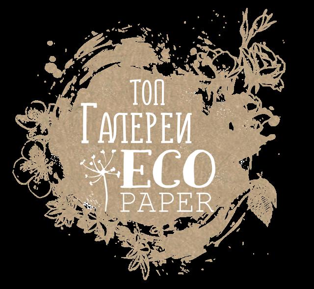 ТОП Галереи Eco Paper