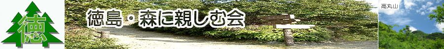徳島・森に親しむ会