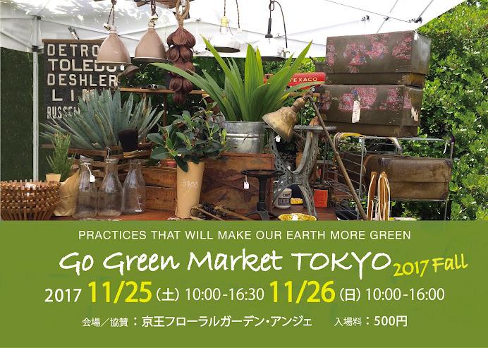 Go Green Market(ゴーグリーンマーケット)