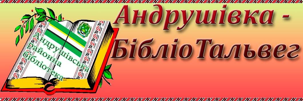 Андрушівка-БібліоТальвег
