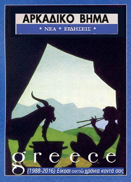 """ΕΦΗΜEΡΙΔΑ """"ΑΡΚΑΔΙΚΟ ΒΗΜΑ"""" από το 1988"""