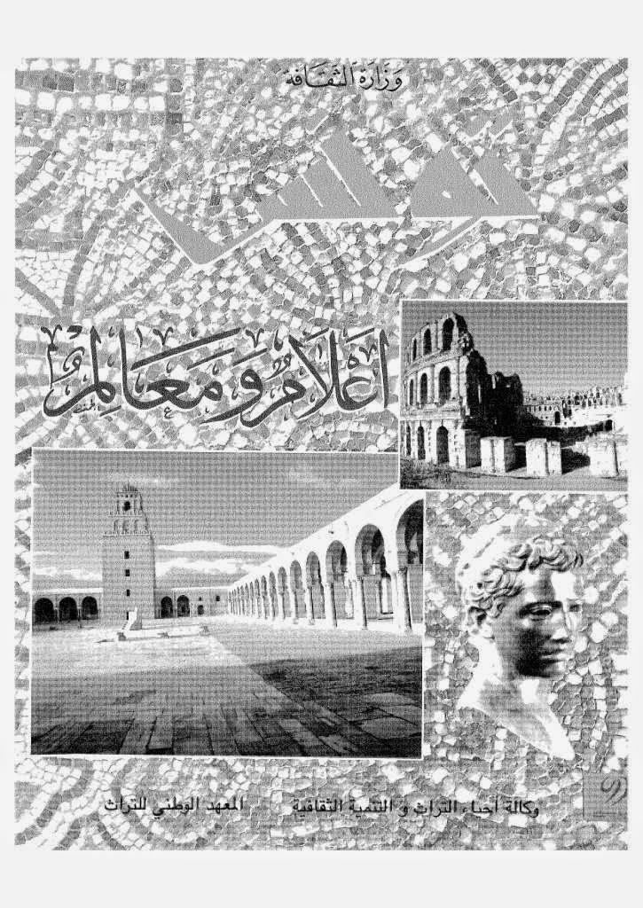 كتاب تونس أعلام ومعالم لـ مؤلف جماعي