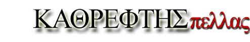 ΚΑΘΡΕΦΤΗΣπελλας