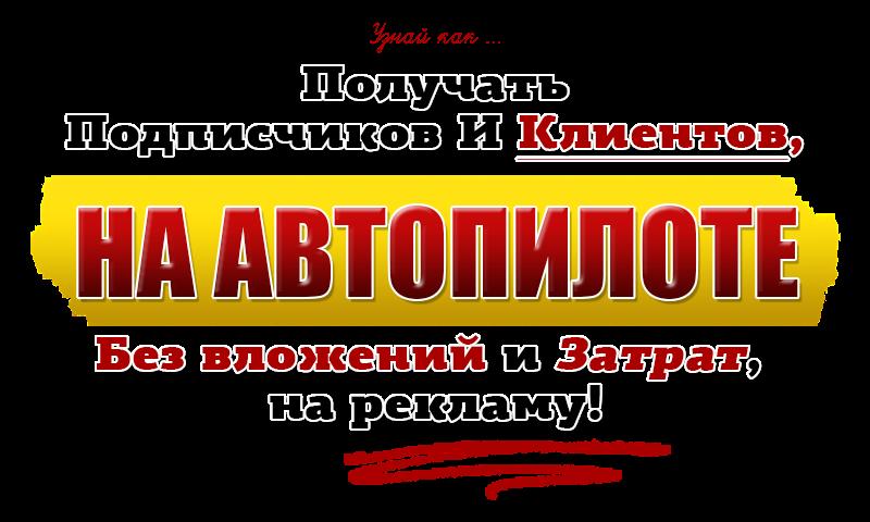Рекомендатор (Sell-Engine.ru)