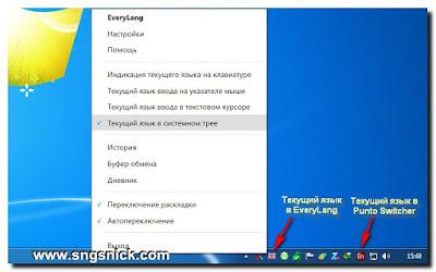 EveryLang Pro 2.2.8 - Показ языка ввода