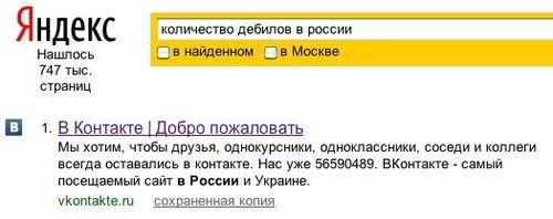 Количество дебилов Вконтакте