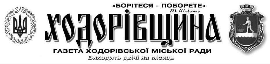 """Народний часопис """"Ходорівщина"""""""