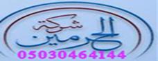 مؤسسة الحـرمــين  0530464144