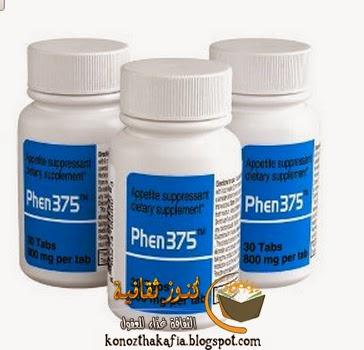 حبوب فينترمين Phentermine المثالية لانقاص الوزن