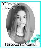 Николаева Мария