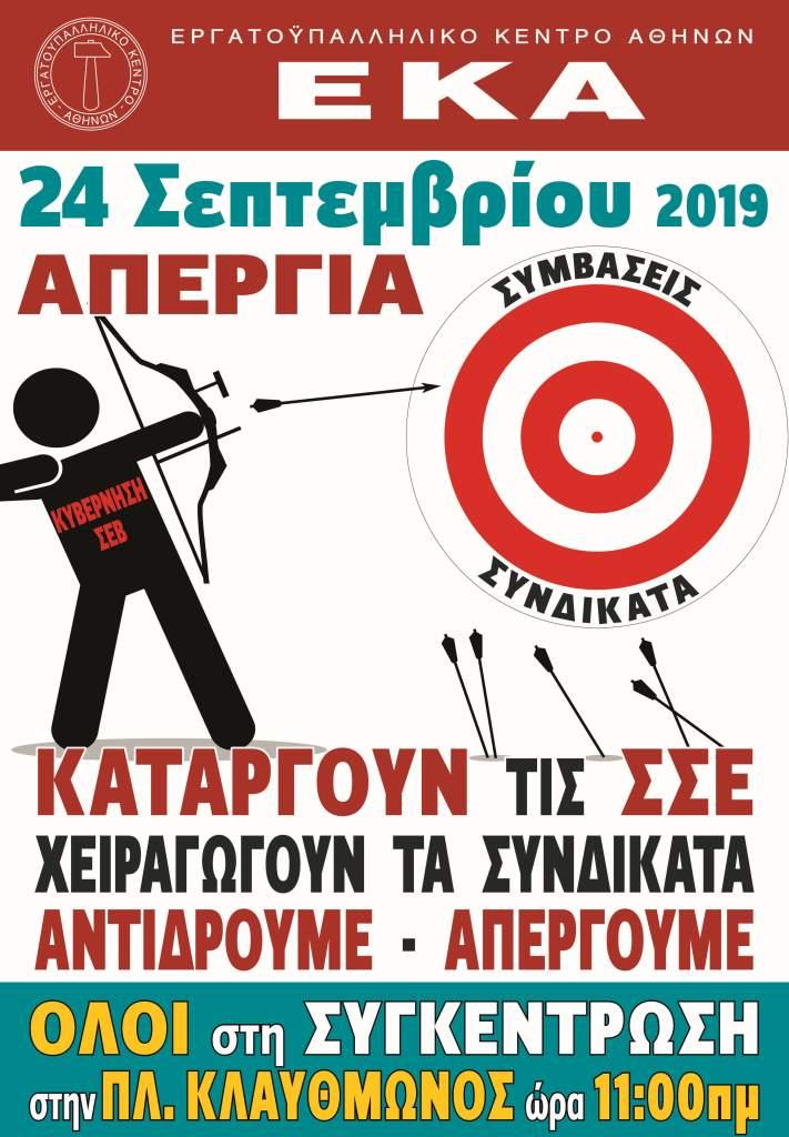 24.9 ΠΑΝΕΡΓΑΤΙΚΗ