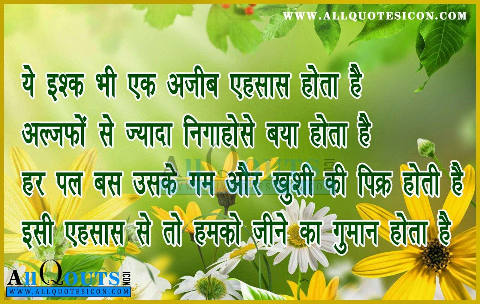 love shayari and thoughts in hindi