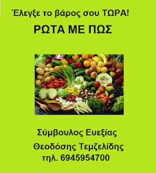Έλεγξε το βάρος σου ΤΩΡΑ!