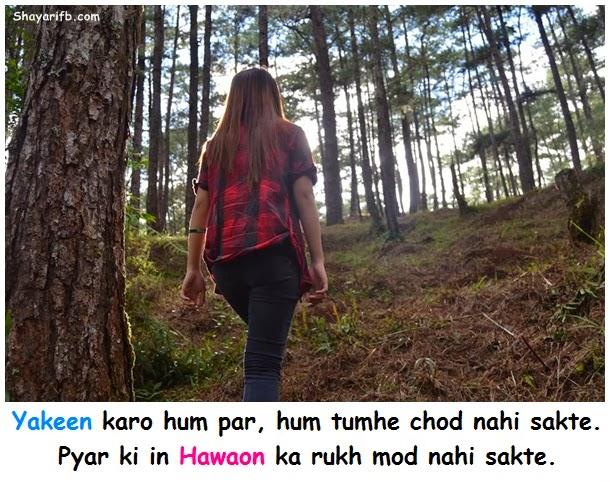 Yakeen karo hum par, hum tumhe chod nahi sakte.. Pyar ki in hawaon ka rukh mod nahi sakte..