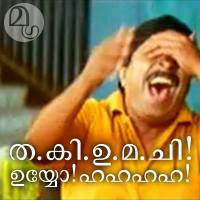 Sreenivasan laughing - friends movie