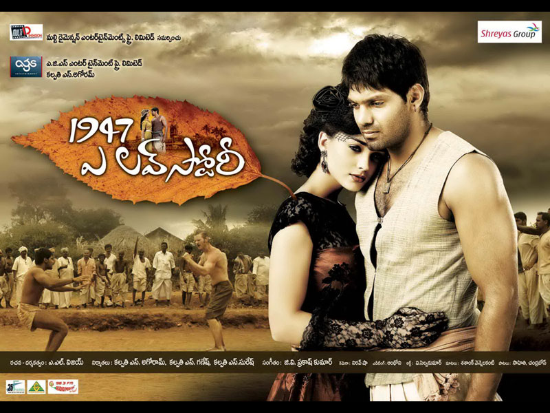 Telugu Movie 1947 Love Story Wallpapers