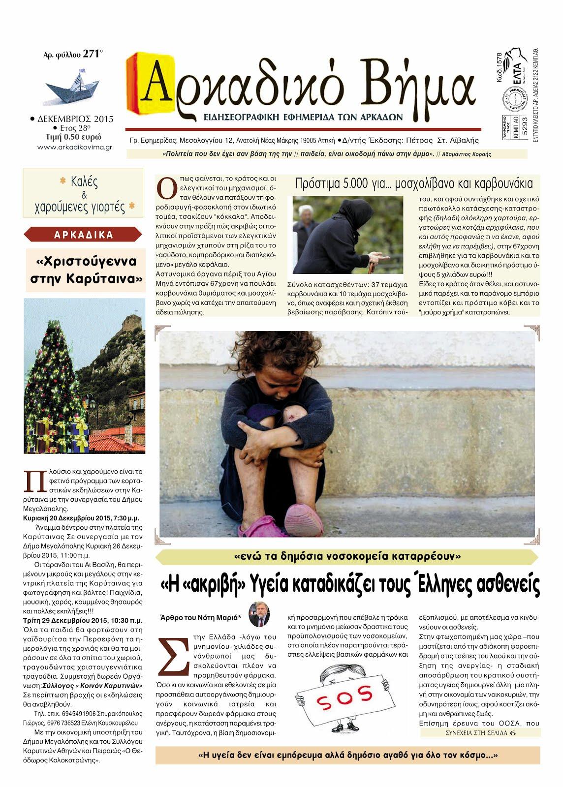 """Αρκαδικό Βήμα: Η """"ακριβή"""" Υγεία καταδικάζει τους 'Ελληνες ασθενείς"""