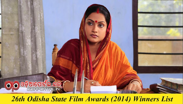 Ollywood News: 26th Odisha State Film Awards (2014) Winners List, Krantidhara, Bijaya Mohanty, Gargi Mohanty, Iti Samanta 'Jayadev Award' for lifetime achievement: Biajaya Mohanty Best Film: Krantidhara Best Actress: Gargi Mohanty (Krantidhara) Best Actor: Atala Bihari Panda (Aadim Vichar) Best Director: Sabyasachi Mohapatra (Aadim Vichar) Best Story Writer: Iti Samanta (Krantidhara)