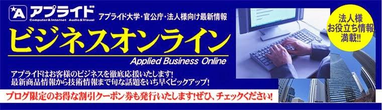 アプライド  ビジネスオンライン