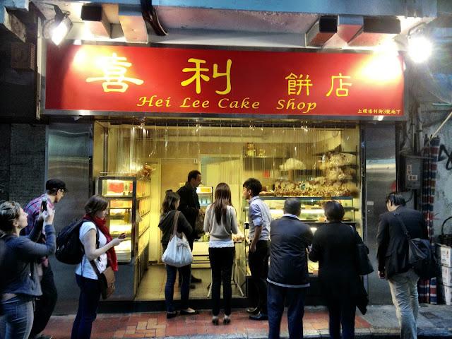 Hei Lee Cake Shop, Hong Kong - famous for custard pies