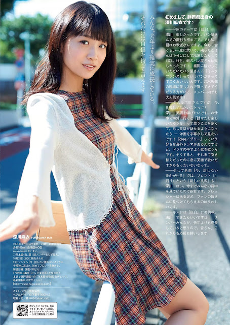 Fukagawa Mai 深川麻衣 Weekly Playboy No 45 2015 Photos 6
