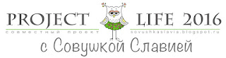 http://sovushkaslavia.blogspot.ru/2016/01/project-life-2016-wk-1-4_21.html