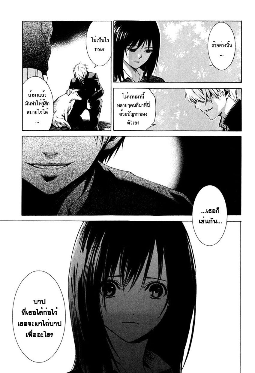 อ่านการ์ตูน Tsumitsuki 2 ภาพที่ 8