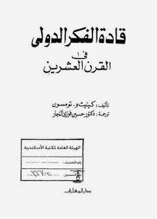 قادة الفكر الدولي فى القرن العشرين - كينث و. تومسون pdf