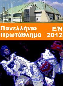 ΕΛΟΤ, Πανελλήνιο Πρωτάθλημα Taekwondo Ε/Ν 2012, ανταποκρίσεις