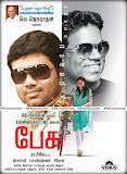 Peasu mp3 songs download | Peasu movie songs