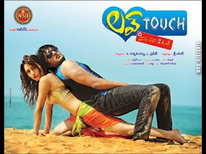 Love Touch 2014 Telugu Movie Watch Online