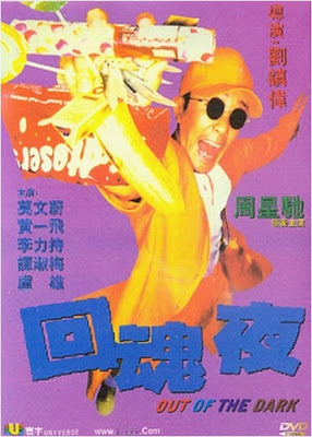 Stephen Chow poster