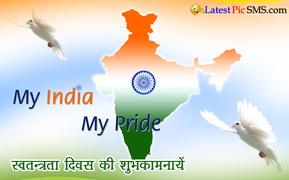 My India My Pride pictures