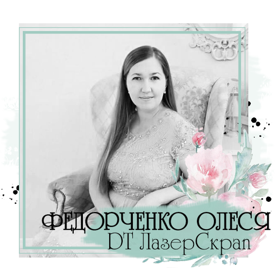 Олеся Федорченко