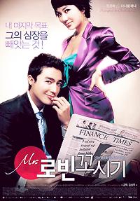 Kato's Totally Biased Movie Reviews: Seducing Mr Perfect ...