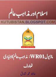 Islam Aur Mazahib-e-Aalam Book