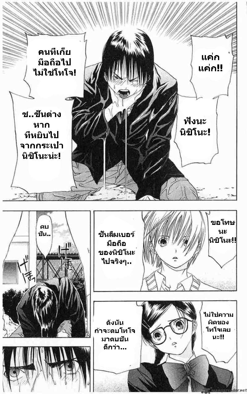 อ่านการ์ตูน Ichigo100 6 ภาพที่ 9