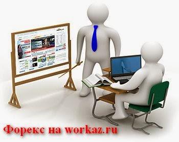 Заработок на Форекс Forex