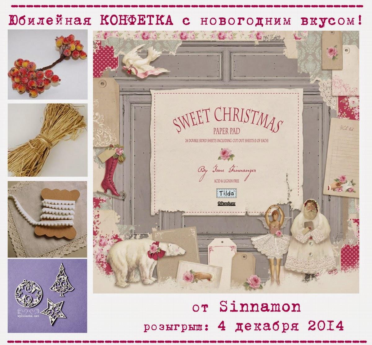 Конфетка от Sinnamon до 4 декабря